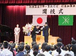 1式典_20:学園旗授与