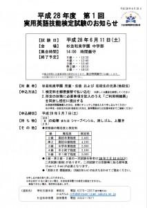 平成28年度 第1回 実用英語技能検定試験