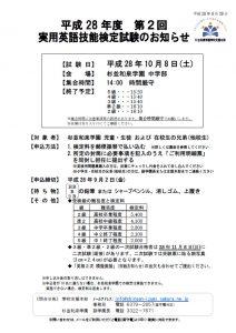 平成28年度 第2回 実用英語技能検定試験