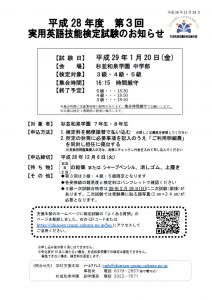 平成28年度 第3回 実用英語技能検定試験のお知らせ